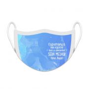 Máscara de Proteção Facial Reutilizável e Lavável Temática de Ano Novo 2021 Esperança